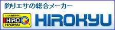 釣りエサの総合卸しメーカー HIROKYU