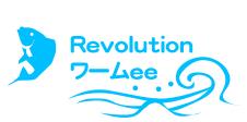 Revolution ワームee