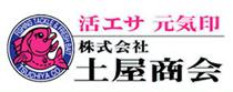 活エサ元気印(株)土屋商会